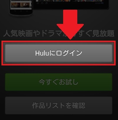特別編03.Hulu解約手順 - Android解約手順01
