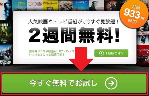 特別編02.Hulu加入手順 - PC登録手順01