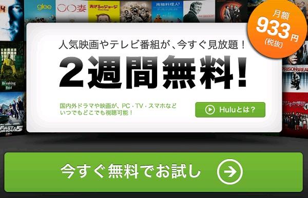 特別編02.Hulu加入手順 - アイキャッチ