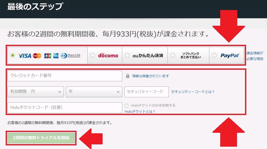 特別編02.Hulu加入手順 - PC登録手順03
