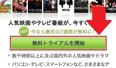 特別編02.Hulu加入手順 - スマホ登録手順01