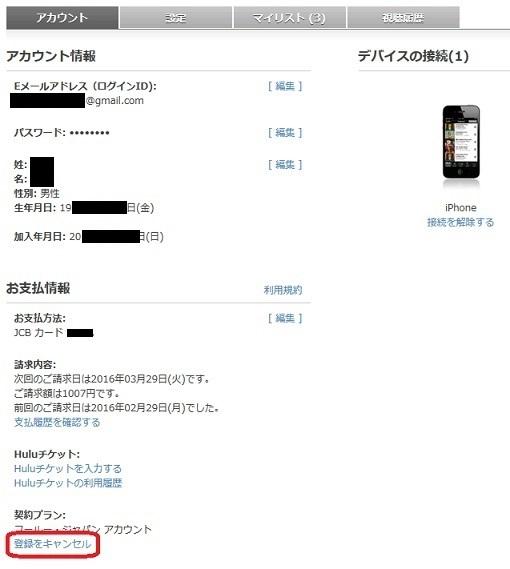 Hulu解約手順 - PC解約手順03
