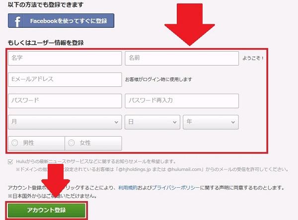 特別編02.Hulu加入手順 - PC登録手順02
