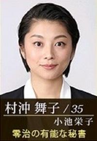 世界一難しい恋-小池栄子
