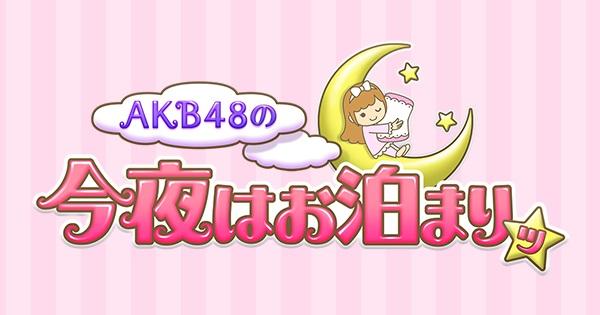 AKB48の今夜はお泊まりッ - アイキャッチ