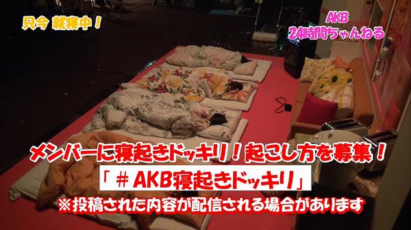 AKB24時間ちゃんねる - 02