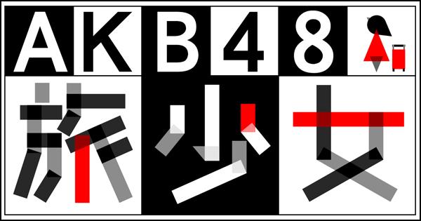 AKB48旅少女 - アイキャッチ