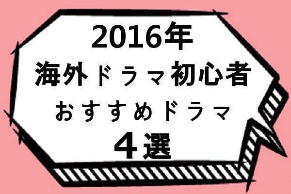 2016年海外ドラマ初心者 - eye