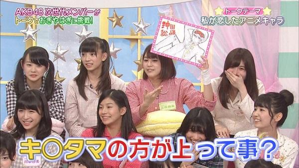 AKB48の今夜はお泊まりッ - 02