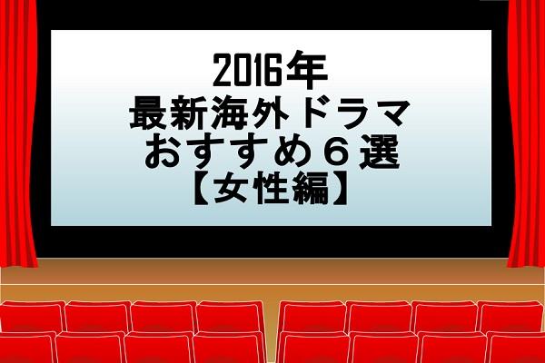 2016年最新海外ドラマ おすすめ6選【女性編】