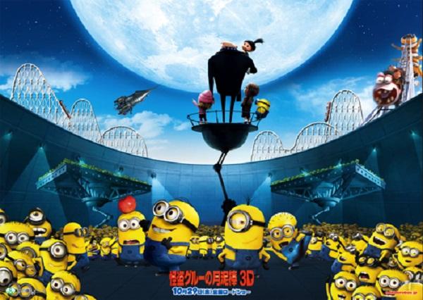 夏休みおすすめ映画 - 怪盗グルーの月泥棒