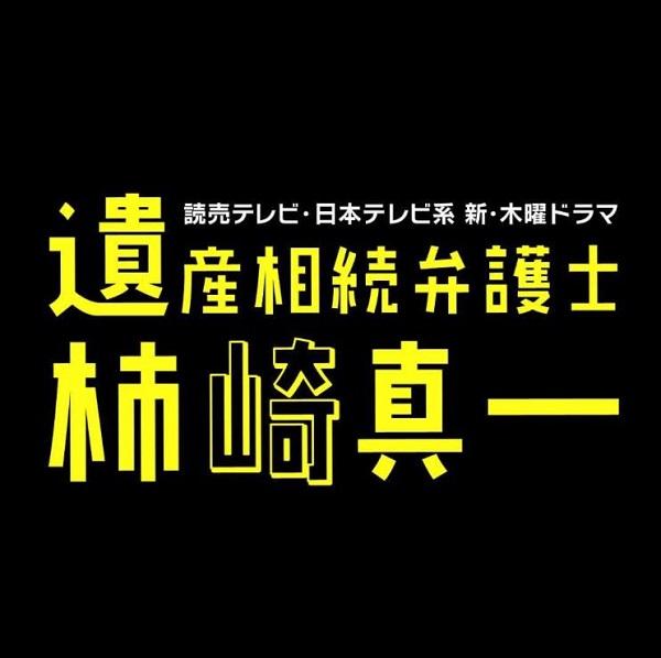 遺産相続弁護士 柿崎真一 - アイキャッチ