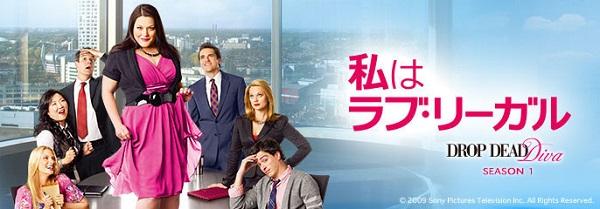 おすすめ海外ドラマ6選女性編 - 私はラブ・リーガル