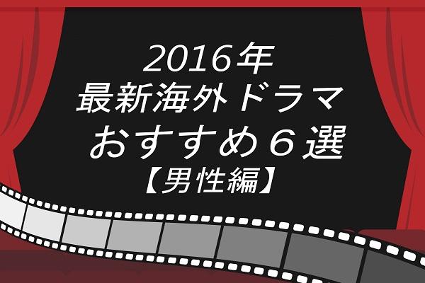 2016年最新海外ドラマ おすすめ6選【男性編】 - アイキャッチ