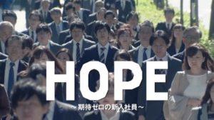 HOPE - アイキャッチ