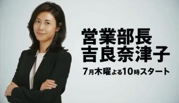営業部長 吉良奈津子 - アイキャッチ2