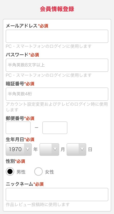 登録手順SP - 2