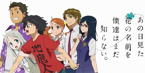 夏休みおすすめアニメ - あの日見た