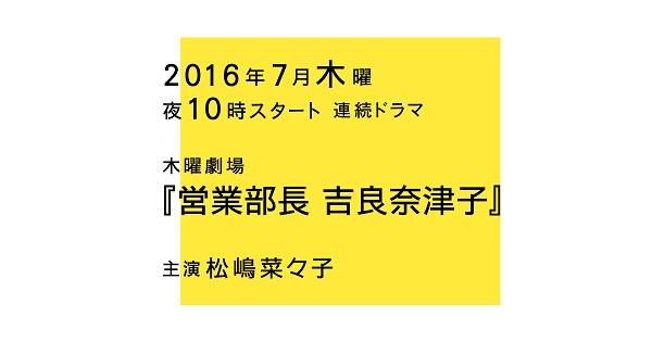 営業部長 吉良奈津子 - アイキャッチ