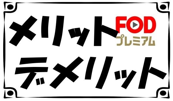 FOD メリット・デメリット - アイキャッチ