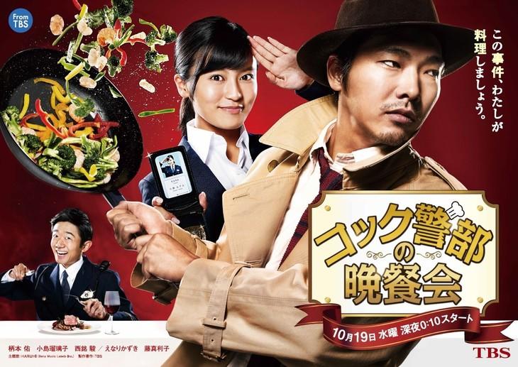 コック警部の晩餐会 - eye