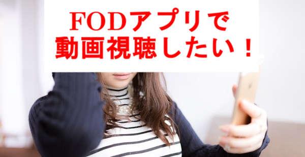 FODアプリでログインしたい