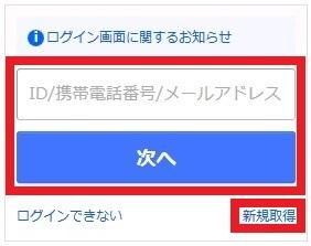04-Y!login