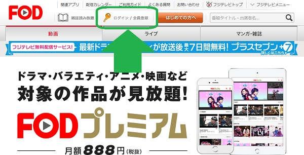 FOD公式サイトログイン手順01