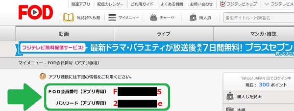 FOD会員番号確認手順03