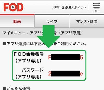 FODスマホ会員番号確認手順02