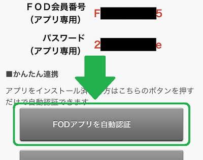 FODアプリを自動認証