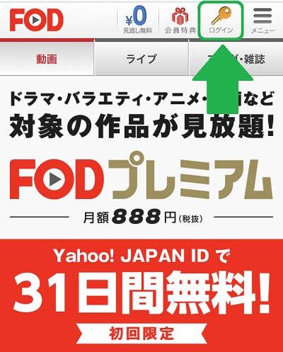 FODスマホログイン手順01