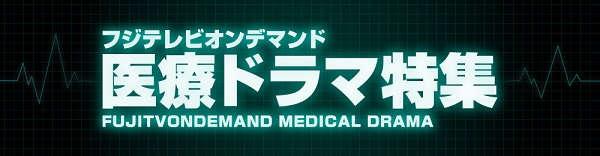 FOD医療ドラマ