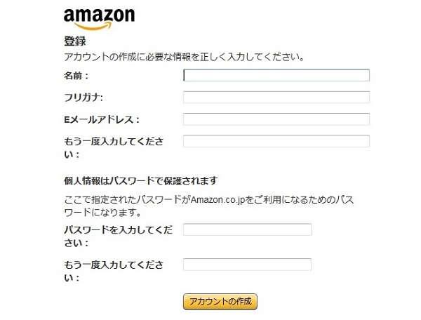 FODプレミアム入会手順2(PC)Amazonアカウント無