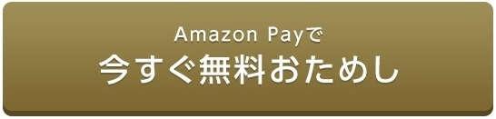 FODプレミアム入会手順1(PC)