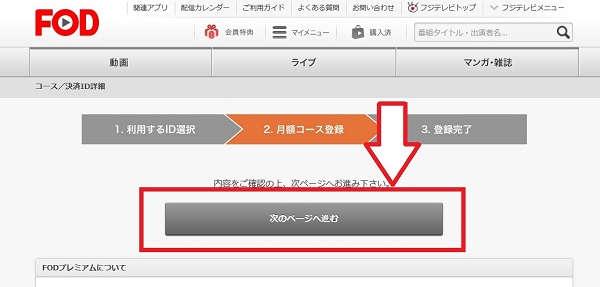 FODプレミアム入会手順3(PC)