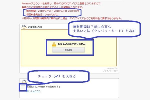 FODプレミアム入会手順5(PC)