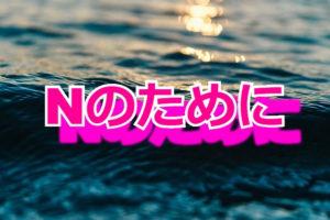 Nのために画像